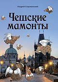 Андрей Скаржинский -Чешские мамонты. Юмористические рассказы
