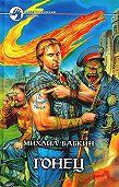 Михаил Бабкин -Пивотерапия (сборник)