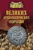 Андрей Низовский -100 великих археологических открытий