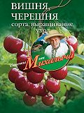 Николай Звонарев -Вишня, черешня. Сорта, выращивание, уход, заготовки