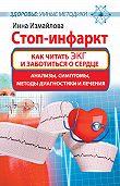 Инна Измайлова -Стоп-инфаркт. Как читать ЭКГ и заботиться о сердце