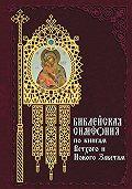 Сборник -Библейская симфония по книгам Ветхого и Нового Завета