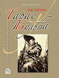 Николай Гоголь -Тарас Бульба