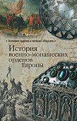 В. В. Акунов -История военно-монашеских орденов Европы