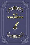 Владимир Бенедиктов -Сборник стихотворений 1838 г.