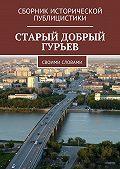 Валентин Тарабрин -Старый добрый Гурьев