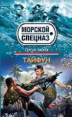 Сергей Зверев -Тайфун