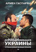Армен Гаспарян -ДеНАЦИфикация Украины. Страна невыученных уроков