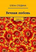 Елена Сподина - Вечная любовь