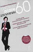 Екатерина Мириманова -Система минус 60 для мужчин