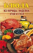 Алла Нестерова - Блюда из курицы, индейки, утки и гуся