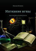 Михаил Князев -Изгнаниеигвы. Как исправить ошибку магов
