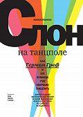 Евгений Карасюк -Слон на танцполе. Как Герман Греф и его команда учат Сбербанк танцевать