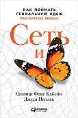 Кабейн Оливия Фокс -Сеть и бабочка: Как поймать гениальную идею. Практическое пособие
