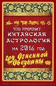 В. Южин -Что пророчит китайская астрология на 2016 год. Год Огненной Обезьяны