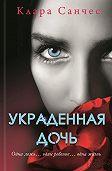 Клара Санчес -Украденная дочь