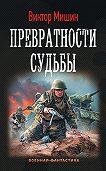 Виктор Мишин -Превратности судьбы