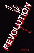Захар Прилепин - Революция (сборник)