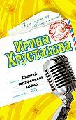 Ирина Хрусталева - Диджей сарафанного радио