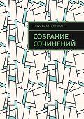 Алексей Брайдербик -Собрание сочинений