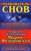 Ирина Смородова -Толкователь снов печорской целительницы Марии Федоровской