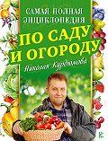 Николай Курдюмов -Самая полная энциклопедия по саду и огороду