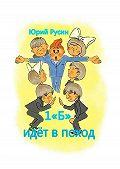 Юрий Русин -1 «Б» идёт впоход. Весёлый рассказик