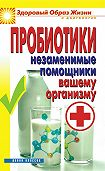 Светлана Чебаева -Пробиотики. Незаменимые помощники вашему организму