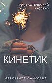 Маргарита Резник -Кинетик