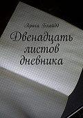 Арика Блайдд -Двенадцать листов дневника