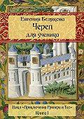 Евгения Белякова -Череп для ученика