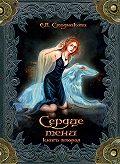 Екатерина Стадникова -Сердце тени. Книга 2