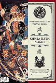 Миямото Мусаси, Такуан Сохо - Книга пяти колец (сборник)
