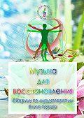 Александр Белко -Музыка для восстановления. Сборник по музыкотерапии. Книга первая