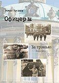 Роман Булгар -Офицеры. Книга третья. За гранью