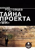 Алексей Ростовцев -Тайна проекта WH