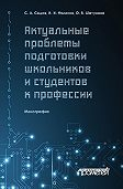Ольга Шатунова -Актуальные проблемы подготовки школьников и студентов к профессии