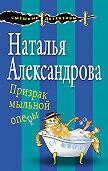 Наталья Николаевна Александрова -Призрак мыльной оперы