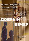 Алексей Комов -Добрый вечер
