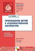В. В. Гербова - Приобщение детей к художественной литературе. Программа и методические рекомендации. Для занятий с детьми 2-7 лет