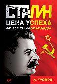 Алекс Бертран Громов -Сталин. Цена успеха, феномен пропаганды