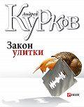Андрей Курков - Закон улитки