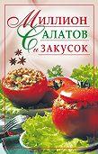 Ю. Николаева -Миллион салатов и закусок