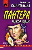 Наталья Корнилова -Чужая душа