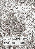 Константин Трунин - Отрицательная субстанция