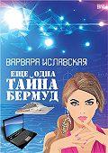 Варвара Иславская -Еще одна тайна Бермуд