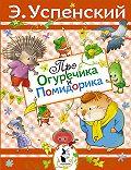 Эдуард Успенский - Про Огуречика и Помидорика