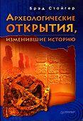 Брэд Стайгер -Археологические открытия, изменившие историю