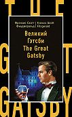 Френсис Фицджеральд, Н. Самуэльян - Великий Гэтсби / The Great Gatsby
