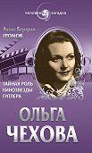 Алекс Громов - Ольга Чехова. Тайная роль кинозвезды Гитлера